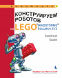 Конструируем роботов на LEGO® MINDSTORMS® Education EV3. Ханойская башня (ЭИ)